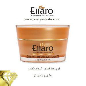 کرم احیا کننده و شاداب کننده حاوی ویتامین C الارو Ellaro Revitalizing Cream