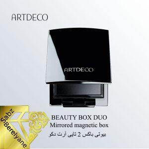 بیوتی باکس 2 تایی آرت دکو ARTDECO محصول آلمان