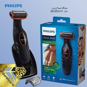 دستگاه اصلاح بدن فیلیپس مدل BG2024/15