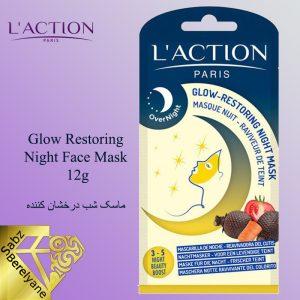 ماسک شب درخشان کننده لکسیون L`ACTION