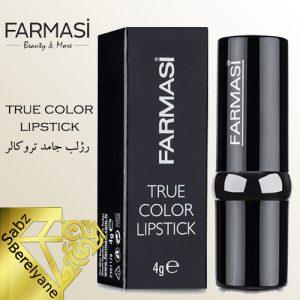 رژلب جامد تروکالر فارماسی Farmasi True Color Lipstick