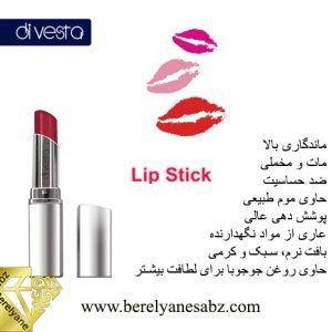 رژلب جامد دیوستا Divesta Solid Lipstick محصول آلمان