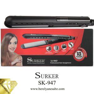 اتو مو سورکر مدل Surker SK-947 Hair Straghtener