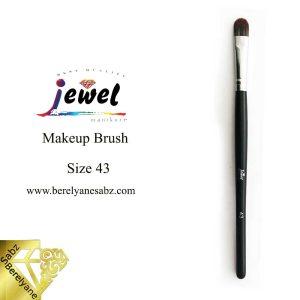 براش سر گرد میکاپ جیول سایز Jewel Makeup Brush Size 43