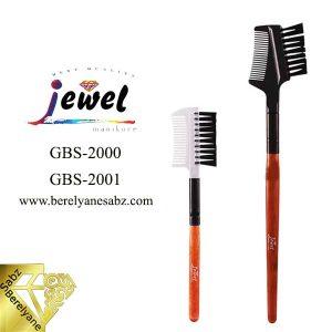 برس شانه ابرو چوبی جیول مدل GBS-2000 و JEWEL GBS-2001