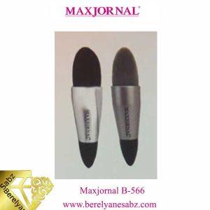 براش رژگونه ماکس جورنال Maxjornal B-566